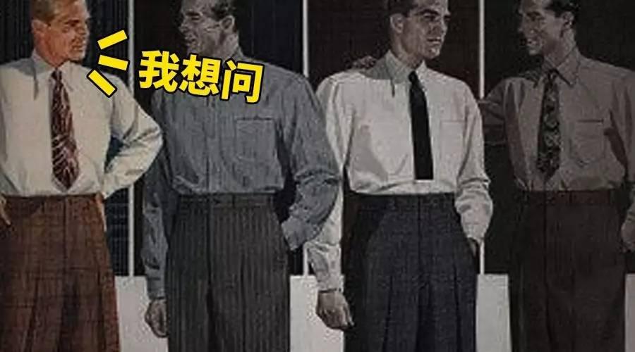 我想问, 男人的裤腰到底能提到多高才不会进入乳下禁飞区?