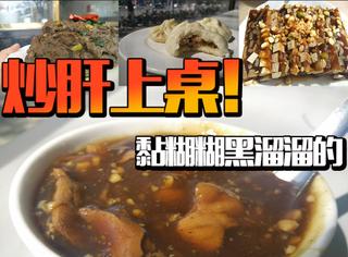 要想吃炒肝,地铁一拐弯儿~麻麻,蒜味好重还黏糊糊的,什么鬼?