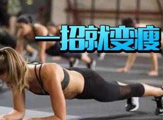 一招瘦全身!每天坚持五分钟不用跑步也能瘦!