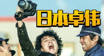 """拍偶像谈恋爱,拍议员出轨,这部电影讲述""""日本卓伟""""的故事"""