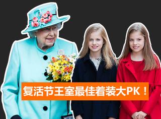 英国女王、凯特王妃和西班牙小公主,谁是复活节最佳王室时尚icon?