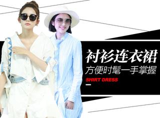 造型时髦or省事,古力娜扎、唐艺昕选件衬衫连衣裙就能兼得!