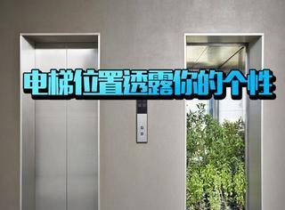 你在工作上是什么表现?电梯位置透露你的个性