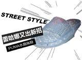 蕾哈娜玩心大起,和彪马最新合作款水晶拖鞋时尚最时尚!