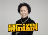 杨洁导演追悼会举行,六小龄童、马德华等主演到场送别