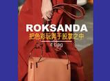 Roksanda——新晋it bag凭什么是它?