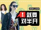 戚薇、吴亦凡爱上五五分,这真的不是两件拼一起?!