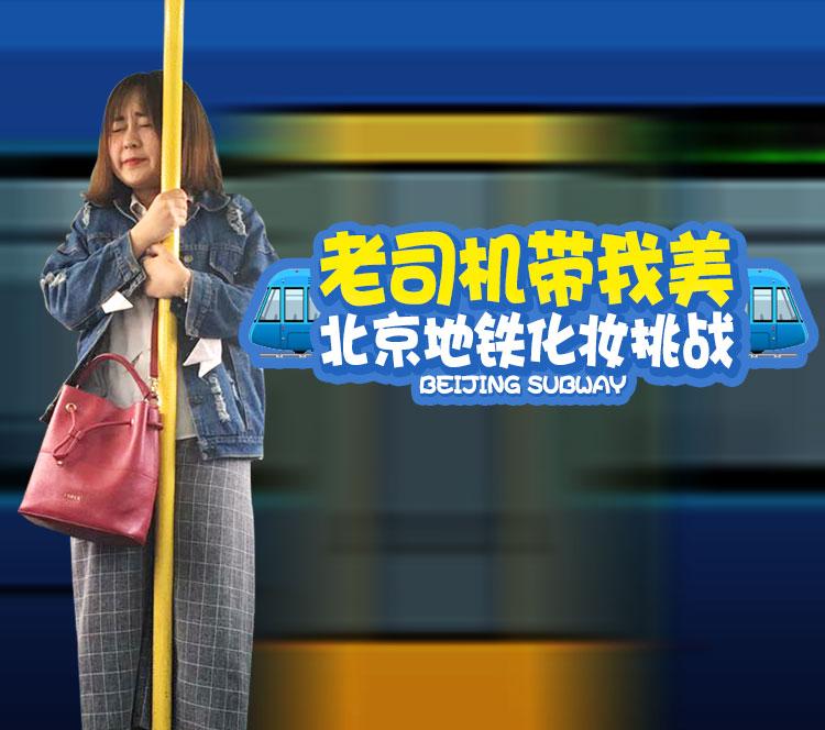 """橘子君亲测!上班族""""地铁撸妆""""挑战,问你敢不敢?"""