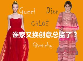 Dior、Valentino、Givenchy轮着换总监,是时尚圈里的一场大革命!