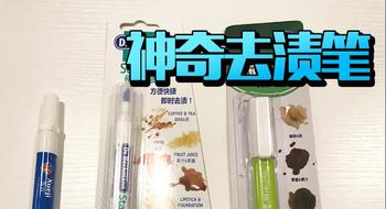 【橘测】去渍笔真的那么神奇?什么污渍都能去掉?