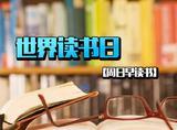 【周日早读书】世界读书日,今天你阅读了吗?