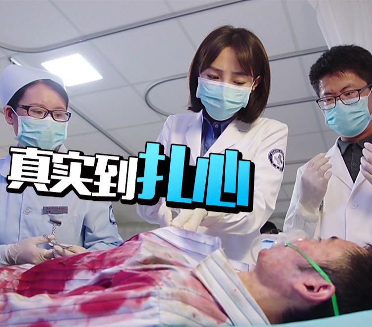 做手术拔钢筋、病人吐血,《外科风云》真实得让人隔着屏幕都疼…