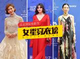 贝鲁奇的性感、林志玲的温婉,中外女神北影红毯大PK!