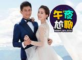 黄磊&孙莉、刘诗诗&吴奇隆……聊聊娱乐圈里你最向往的爱情!