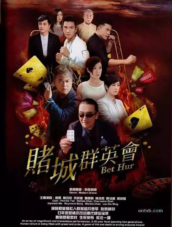 《赌城群英会》星级阵容却两度被抽起,TVB黄金时段竟由这部内地剧顶上?