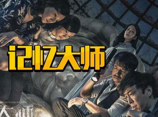 虽然《记忆大师》不是最经典的悬疑片,但它是国产最认真的电影
