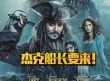 """《加勒比海盗5》定档5.26!""""杰克船长""""将来中国和我们见面!"""