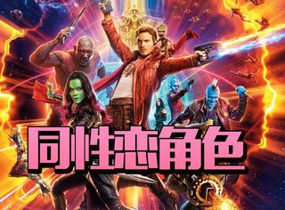 《星际迷航3》之后,《银河护卫队2》也将出现同性恋角色?