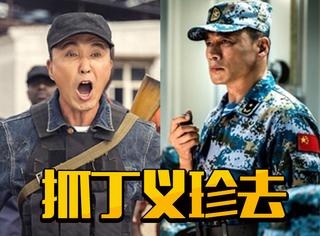 达康书记、赵东来加入《战狼2》,网友:去非洲抓丁义珍?