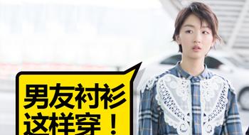 """周冬雨机场穿男士衬衫凹造型,却被陈可辛吐槽""""又换衣服""""?!"""