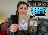 她在烟盒上看到了父亲去世时的照片
