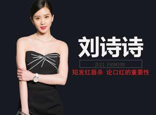 刘诗诗难得一见的黑礼服短发红唇杀!网友:论口红的重要性!