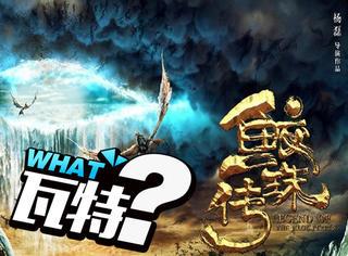 《鲛珠传》导演制作特辑,剧本构思长达17年,诚意满满!