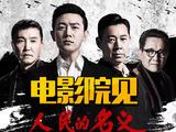 破收视纪录的《人民的名义》要拍电影版,原班人马难凑齐!