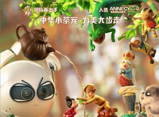一部中国传统元素的动画,讲了一个我们很少关注的小玩意