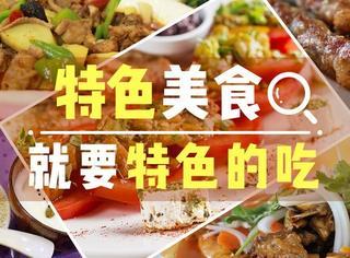 看完这篇文章,吃遍中国只是一个小目标!