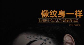 那些号称像纹身一样Everlasting的彩妆品!