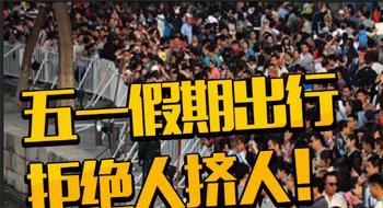 假期出行拒绝人挤人,你不知道的北京好去处!