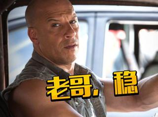 《速度与激情8》24.5亿破前作记录!登上引进片票房第一名!