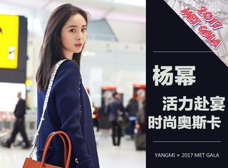 杨幂出发时尚奥斯卡,短打造型不够潮、但包包实在太抢眼!