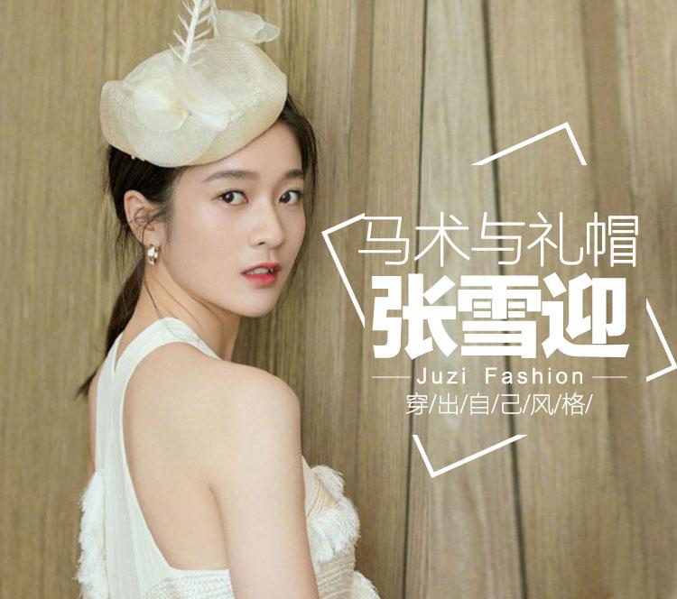 张雪迎出席马术大赛,论如何将贵妇造型穿出少女感!