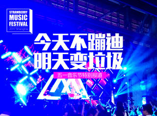 五一音乐节报道:今天不蹦迪,明天变垃圾