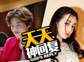 天天神回复:迪丽热巴的粉丝和鹿晗的粉丝开撕了!