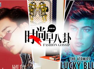 """易烊千玺、""""幸运蓝""""登封面!Gucci、优衣库、Nike推出新系列!"""