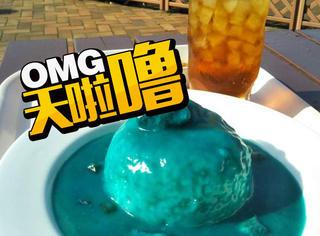 感受下日本的蓝色咖喱,用粉蝶花做的