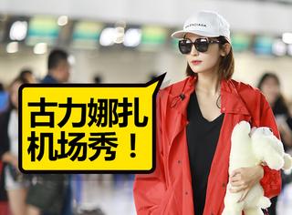 娜扎刚过完生日就忙着赶飞机,穿的这件红色防水夹克好看得没话说!