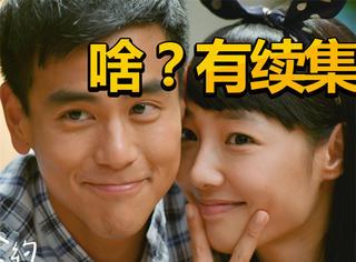 《分手合约》要拍续集,彭于晏白百何还能回归第二集吗?