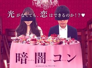 日本爆火的一种相亲方式!男男女女坐在一起蒙上眼睛,靠嗅觉、听觉、触觉找对象!