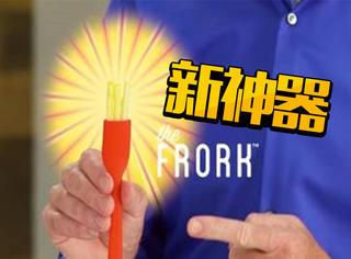 麦当劳又推新神器:可以吃的薯条叉子