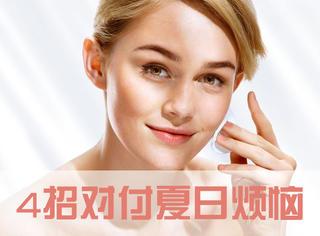 夏天来啦!学会这4招美肤技巧,让你不再为肌肤而担心!