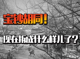 """【拆纪录】2017北京的""""拆""""迁从宝钞胡同开始,现在它怎样了?"""