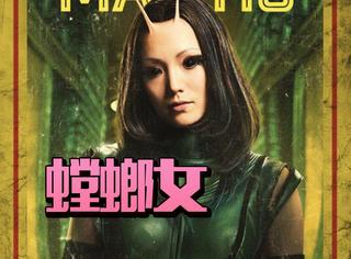 《银河护卫队2》加入新成员,傻白甜螳螂女竟在漫画中大搞四角恋