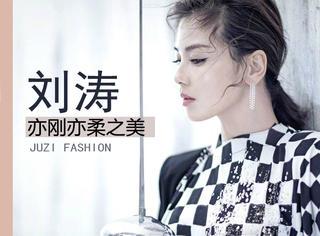 欢乐颂2即将开播,技能满格的刘涛登ELLE封面!