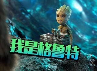 全程卖萌还顺带拯救世界,《银河护卫队》最佳一定是宝宝格鲁特!
