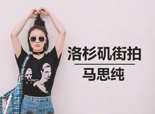 """马思纯更新一组洛杉矶街拍:这位偷穿""""男友T恤""""的小姐姐真好看!"""