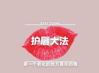 第一个开始老化的是你的嘴!护唇大法快GET起来!